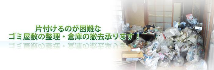 post_gomiyashiki